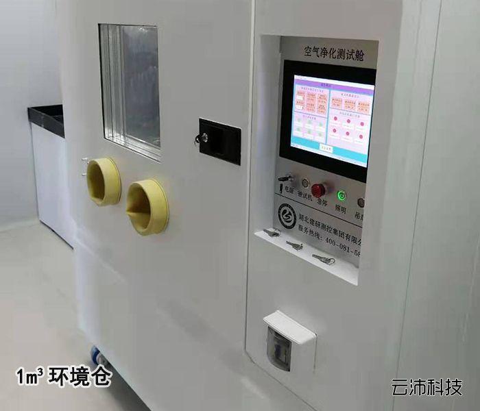 辽宁产检院1m³空气净化测试舱