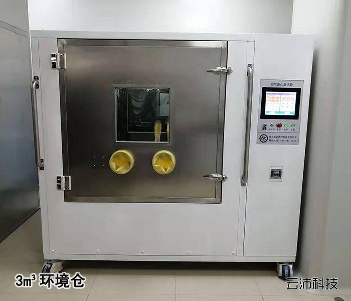 辽宁产检院3m³空气净化测试舱